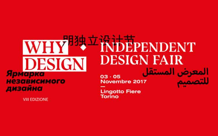 Torino eventi settimana arte 2017 Operae